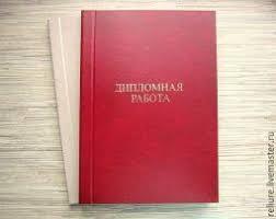 Дипломные Работы Образование Спорт в Одесса ua Дипломные работы и курсовые по психологии