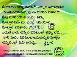 Inspirational Best Life Changing Quotes In Telugu Life Quote