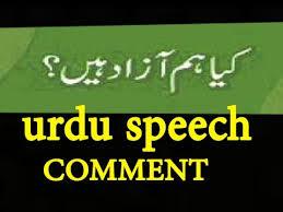kya hum azaad hain speech day comment fast your vote  speech day comment fast your vote yes or no