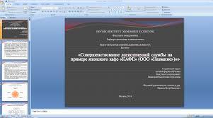 Презентация к диплому Речь на защиту дипломной работы на заказ   powerpoint слайды