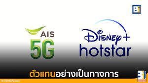 Disney+ Hotstar เริ่มสตรีมทั่วประเทศ 30 มิถุนายนนี้ AIS 5G  ได้รับแต่งตั้งให้เป็นผู้ให้บริการอย่างเป็นทางการ