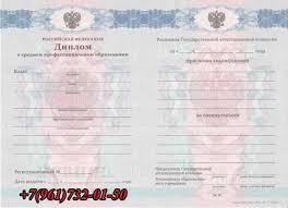 Купить диплом техникума в Пензе ru Диплом техникума