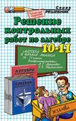 Книга Алгебра класс Решение контрольных работ по алгебре  Алгебра 10 11 класс Решение контрольных работ по алгебре за 10 11