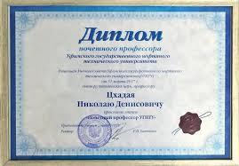 Ректору УГТУ вручен диплом Почетного профессора УГНТУ  Ректору УГТУ вручен диплом Почетного профессора УГНТУ