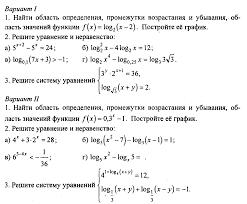 Тематическое планирование и рабочая программа по алгебре класс  Производная показательной и логарифмической функций 16 часов