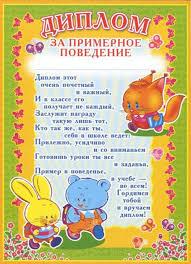 Детские грамоты дипломы для школ mf stalker ru  leko выкройки скачать бесплатно торрентом
