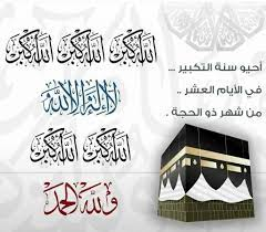 تكبيرات عيد الاضحى 2019 تحميل تكبيرات العيد كاملة mp3 من الحرم المكي - سؤال  وجواب