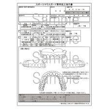 Ci 歯科マウスガード専用技工指示書 ライテックa5サイズ 2枚複写式