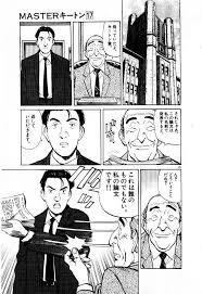 漫画に学ぶ男前 Vol55masterキートン平賀キートン太一イン