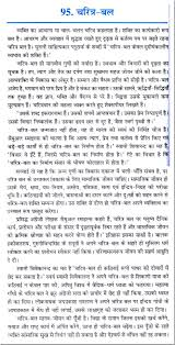 essay on the ldquo power of character rdquo in hindi