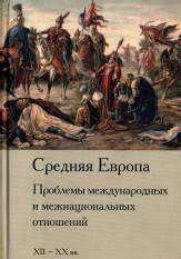 Средняя Европа: Проблемы международных и ...
