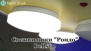 Рондо - накладной светодиодный <b>LED светильник</b> от Bellson ...