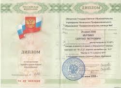 Купить диплом ПТУ в Москве Диплом ПТУ сварщика электрика  Диплом ПТУ училище с 2007 по 2009 год
