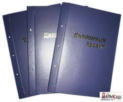 Дипломна Канцтовары расходные материалы ua Папка Дипломная работа