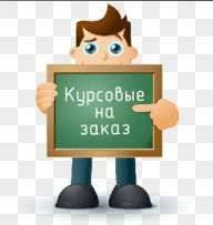 Курсовые Реферат Обучение курсы репетиторство в Павлодар  Курсовые рефераты на каз языке