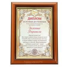 Диплом в рамке Золотые родители Грамоты сертификаты и  Диплом в рамке Золотые родители