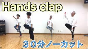 ハンド クラップ ダンス