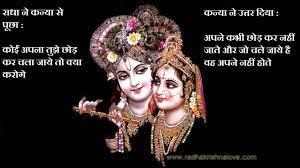 Inspirational Radha Krishna Images with ...