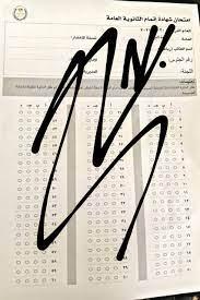تسريب امتحان اللغه العربية للصف الثالث الثانوي