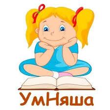 Развиваем мышление, учимся... - Детский центр УмНяша