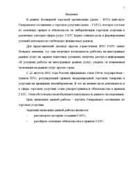 Генеральное соглашение по торговле услугами ГАТС Реферат Реферат Генеральное соглашение по торговле услугами ГАТС 3