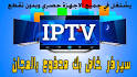 Image result for iptv خاص بك