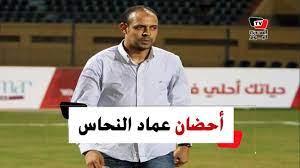عماد النحاس يستقبل لاعبي المقاولين بالأحضان عقب الفوز على الأهلي باستاد  السلام