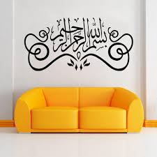 Small Picture Hot Sale High Quality Arabic Muslim Islamic Wall Stickers Home
