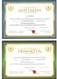 Ольга Степанова Педагогическое интернет сообщество УчПортфолио ру  Анастасия Афанасьева 4 б класс Диплом 2 степени по английскому языку ОЛИМПИС 2014