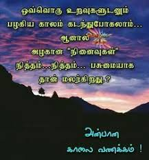 Beautiful Tamil Quotes Best Of Beautiful Tamil Quote Dgl Pinterest Wisdom Words Wisdom And