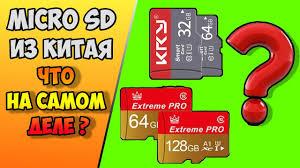 Micro SD KRY и Extreme <b>Pro</b> С АЛИЭКСПРЕСС - А ЧТО НА ...