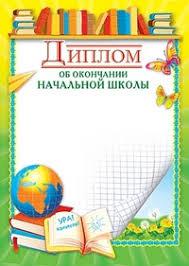 Диплом об окончании начальной школы детский Купить книгу с  Диплом об окончании начальной школы детский Купить книгу с доставкой my shop ru