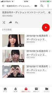 坂道 合同 オーディション 25