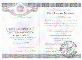 Сертификаты Диплом · Сертификат специалиста