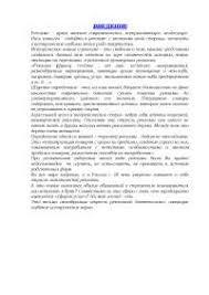 Кант реферат по философии скачать бесплатно философ деятель  Развитие рекламы реферат по масс медиа и рекламе скачать бесплатно печать листовки эволюция русская пресса