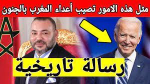 رسالة تاريخية من الملك محمد السادس للرئيس الامريكي جو بايدن - اخر اخبار المغرب  اليوم - YouTube