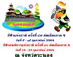 Ranong Games กีฬาแห่งชาติ ครั้งที่ 47 คัดเลือกภาค 4 - Home