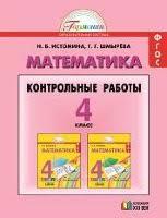 Гармония класс Истомина 4 кл Математика Мои учебные достижения Контрольные работы ФГОС