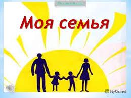 Презентация на тему Моя семья prezentacii com Моя семья глазами  1 Моя семья prezentacii com