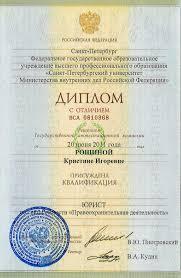 Дипломы и научные публикации юриста адвоката Рощиной К И  5