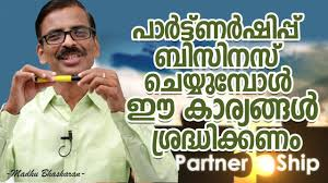 Use our partnership agreement amendment form to modify a partnership agreement. 7 Tips For Partnership Business Madhu Bhaskaran Malayalam Business Video Youtube