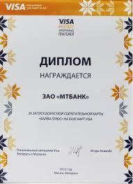 МТБанк получил диплом от visa за запуск карты Халва Плюс   диплом от visaдалеко не первый В 2013 году МТБанк был награжден за успехи в запуске ко брендинговых карт На данный момент банк предлагает населению