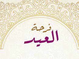 فرحة العيد - مجلة منار الهدى