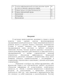 Отчет о преддипломной практике на примере деятельности частного  Это только предварительный просмотр