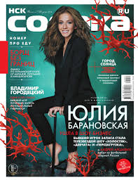 НСК.Собака.ru №67 by TOPMEDIA-NSK - issuu