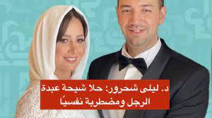 حلا شيحة على التخت بلا حجاب – صورة