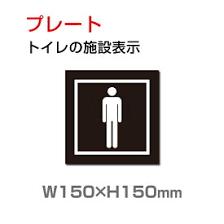 楽天市場サインプレート 男子トイレの通販