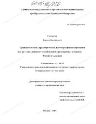 Диссертация на тему Сравнительная характеристика договора  Диссертация и автореферат на тему Сравнительная характеристика договора финансирования под уступку денежного требования факторинга