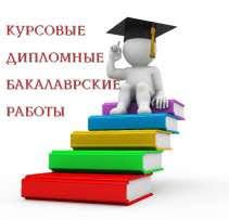Курсовые в Белгород Днестровский ua Курсовые бакалаврские дипломные работы без предоплаты