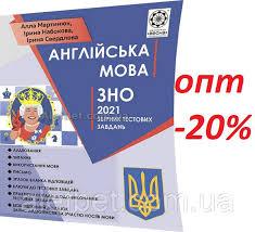 Сьогодні, 25 травня, в україні відбудеться зовнішнє незалежне оцінювання (зно) з англійської мови. Kupit Zno 2021 Anglijska Mova Zbirnik Testovih Zavdan Martinyuk Nabokova Vesna Vid Alefbet Com Ua